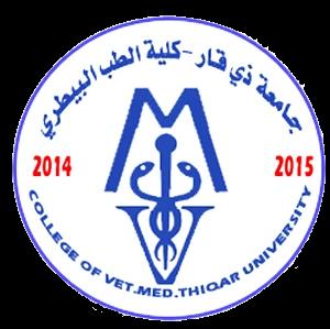 كلية الطب البيطري - جامعة ذي قار